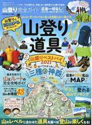 完全ガイドシリーズ318 山登り完全ガイド
