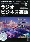 NHK CD ラジオ ラジオビジネス英語 2021年6月号