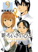 新・ちいさいひと 青葉児童相談所物語 9 (少年サンデーコミックス)