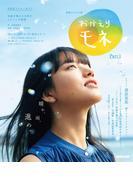 連続テレビ小説 おかえりモネ Part1 1 (NHKドラマ・ガイド)
