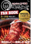 焼肉きんぐ FAN BOOK (TJMOOK)
