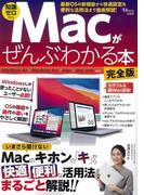 Macがぜんぶわかる本 完全版 (TJMOOK)