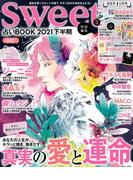 sweet特別編集 占いBOOK 2021 下半期 (TJMOOK)
