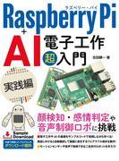 Raspberry Pi+AI電子工作超入門 実践編