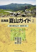 北海道夏山ガイド 最新第2版 2 表大雪の山々
