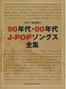 90年代・00年代J−POPソングス全集 (ギター弾き語り)