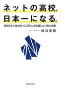 ネットの高校、日本一になる。 開校5年で在校生16,000人を突破したN高の秘密