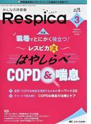 みんなの呼吸器Respica 呼吸療法の現場を支える専門誌 第19巻3号(2021−3) 現場でとにかく役立つ!レスピカ流はやしらべCOPD&喘息