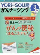 YORi‐SOUがんナーシング 第11巻3号(2021−3) Dr.ツマリトリといっしょに学ぶ排便コントロール日本一たのしいがんの便秘まるごとナビ