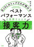 元JALのトップCAが明かす ベストパフォーマンスを発揮する人の「接客力」(大和出版)