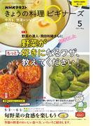 NHK きょうの料理ビギナーズ 2021年5月号