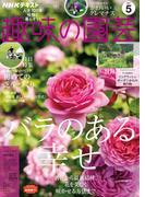 NHK 趣味の園芸 2021年5月号