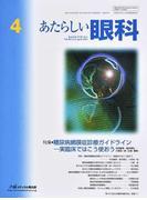 あたらしい眼科 Vol.38No.4(2021April) 特集・糖尿病網膜症診療ガイドライン−実臨床ではこう使おう