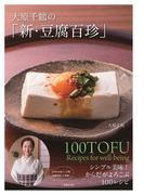 大原千鶴の「新・豆腐百珍」 シンプル美味!からだがよろこぶ100レシピ