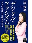 デジタル・ファシズム 日本の資産と主権が消える (NHK出版新書)