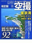 空撮 東京湾釣り場ガイド 神奈川・東京 改訂版 (コスミックムック)