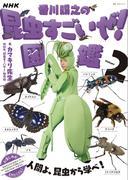NHK「香川照之の昆虫すごいぜ!」図鑑 Volume2 (教養・文化シリーズ)