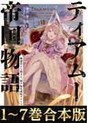 【合本版1-7巻】ティアムーン帝国物語~断頭台から始まる、姫の転生逆転ストーリー~