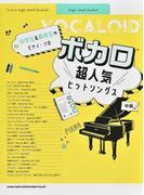 中学生&高校生のピアノ・ソロ ボカロ超人気ヒットソングス 中級