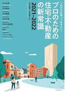 プロのための住宅・不動産の新常識2021-2022