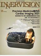 インナービジョン 医療と画像の総合情報誌 第36巻第5号(2021MAY) 〈特集〉Precision Medicine時代のCardiac Imaging 2021 後編