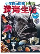 深海生物 (小学館の図鑑NEO)