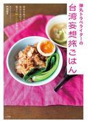 弾丸トラベライターの台湾妄想旅ごはん 簡単手軽でおいしい! 身近な食材で驚きの80レシピを開拓!
