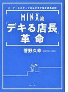 MINX流「デキる店長」革命 オーナーとスタッフのはざまで悩む店長必読