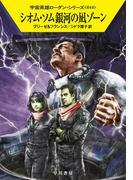 シオム・ソム銀河の凪ゾーン (ハヤカワ文庫SF)