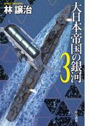 大日本帝国の銀河 3 (ハヤカワ文庫 JA)