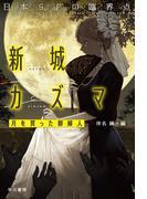 日本SFの臨界点[新城カズマ篇] 月を買った御婦人 (ハヤカワ文庫JA)