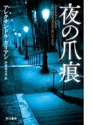 夜の爪痕 (ハヤカワ・ミステリ文庫)