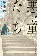 悪童たち 下 (ハヤカワ・ミステリ文庫)