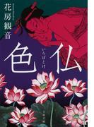色仏 (文春文庫)