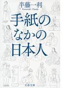 手紙のなかの日本人 (文春文庫)