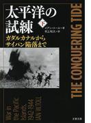 太平洋の試練 ガダルカナルからサイパン陥落まで 下 (文春文庫)