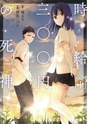 時給三〇〇円の死神(ACTION COMICS) 2巻セット