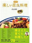 新装版 楽しい昆虫料理(仮)