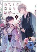 わたしの幸せな結婚 5 (富士見L文庫)