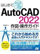 はじめて学ぶAutoCAD 2022作図・操作ガイドLT 2021/2020/2019/2018/2017/2016対応