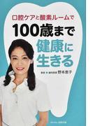 口腔ケアと酸素ルームで100歳まで健康に生きる