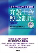 弁護士会照会制度 活用マニュアルと事例集 第6版