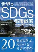 世界のSDGs都市戦略 デジタル活用による価値創造