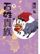 百姓貴族 7 (WINGS COMICS)