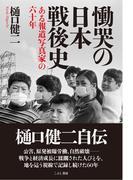 慟哭の日本戦後史 ある報道写真家の六十年
