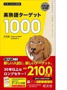 英熟語ターゲット1000 大学入試出る順 5訂版 (大学JUKEN新書)