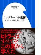 ムッソリーニの正体 ヒトラーが師と仰いだ男 (小学館新書)