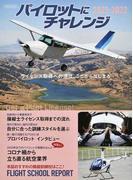 パイロットにチャレンジ 2021−2022 (イカロスMOOK)