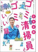 日本全国ゴミ清掃員とゴミのちょっといい話 もう、ありがとうしかない