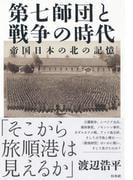 第七師団と戦争の時代 帝国日本の北の記憶